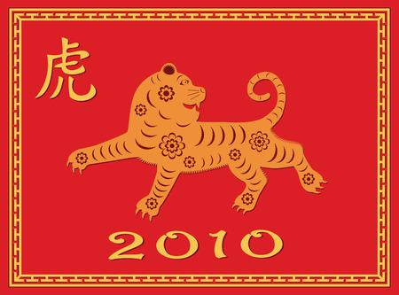 Tigre di carta tagliata stilizzato su sfondo rosso con bordo per Capodanno cinese 2010 Archivio Fotografico - 6158577
