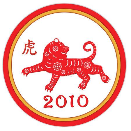 Gestileerde papier gesneden tiger in cirkelvormige rand voor Chinees Nieuwjaar 2010  Stock Illustratie