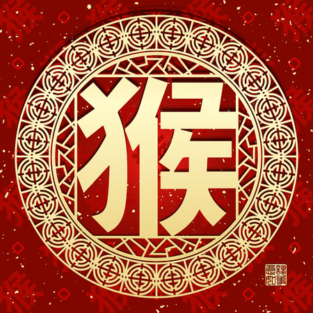 immensely: Chinese new year greeting card with word monkey zodiac vector illustration , Gold stamps which on the attached image Translation: All things are pleasant and word in middle is monkey Illustration