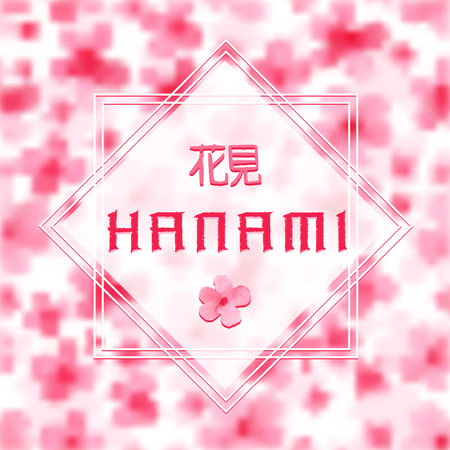hanami: Hanami Spring Blurred Background with Lettering and Flowers. Hanamy Holiday Spring Frame, Sakura flowers blossoming and fall .Watercolor Imitation style