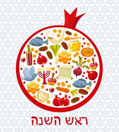 estrella de david: Rosh Hashaná, Shana Tova o judías Nuevos iconos del vector de dibujos animados plana año redondo símbolos background.Traditional de Año Nuevo judío de Rosh Hashanah vacaciones