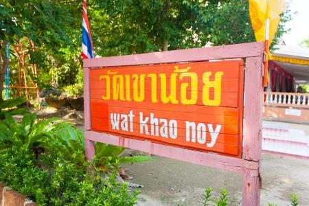 phangan: Buddhist temple in Koh Phangan island, Thailand