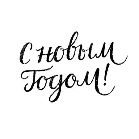 brush modern: Happy New Year! Hand drawn Russian phrase in retro Soviet style. Illustration