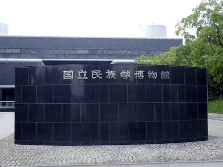 National Museum of Ethnology