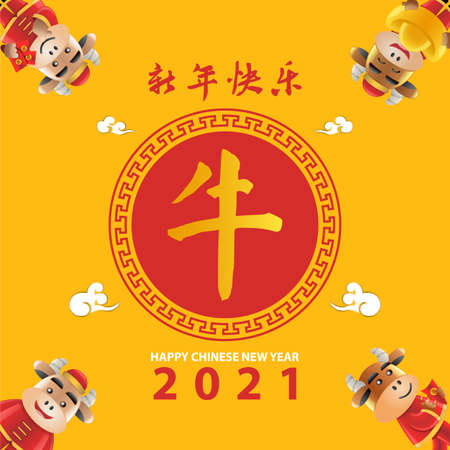 Chinese new year cute of cartoon design in the year of ox,vector illustration (Chinese letters meaning Happy chinese new year and ox) 向量圖像