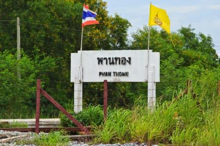 Railway station at chon buri thailand photo