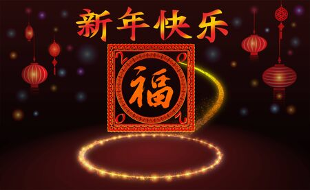Happy Chinese new year 2020 wording in Chinese language with lamps in Chinese style