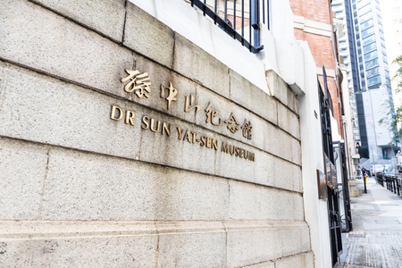 HONG KONG, February 9, 2019: Dr Sun Yat-sen Museum is located in Central, Hong Kong. It was opened on December 12, 2006, so as to commemorate the 140th birthday of the Chinese statesman. 에디토리얼