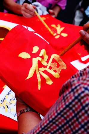 Man painting Chinese character means Blessing, Good Fortune, Good Luck.Fu is one of the most popular Chinese characters used in Chinese New Year.  Stock Photo - 12253006