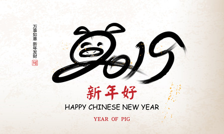 Chinese Calligraphy 2019. Center  chinese word translation :Happy new year. Leftside chinese word translation: What do you hope to accomplish in this new year, But happiness is rich, Good luck all year long .red stamp translation:Logo year of pig