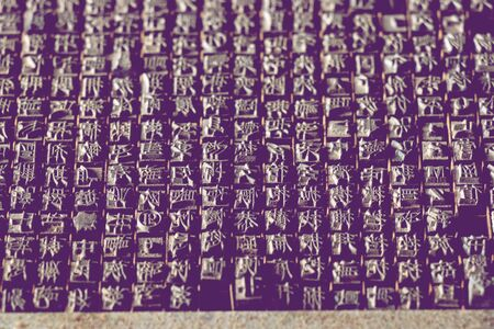 old lead Chinese characters used in typesetting, vintage letterpress background