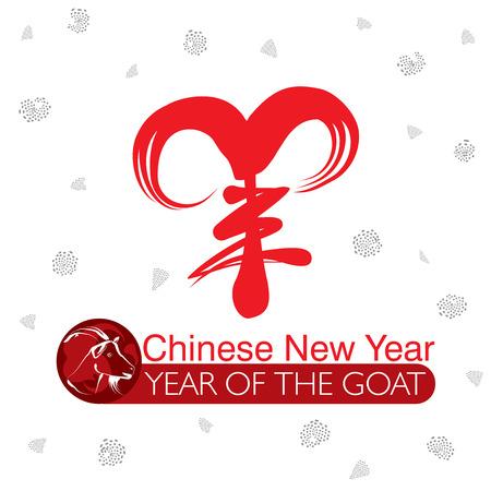 Gelukkig Chinees Nieuwjaar - 2015