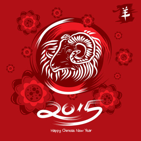Happy Chinese New Year - 2015 photo