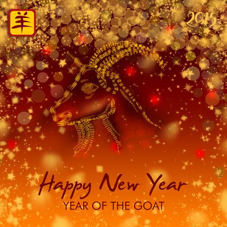 2015 Gelukkig Chinees Nieuwjaar Stockfoto - 32926468