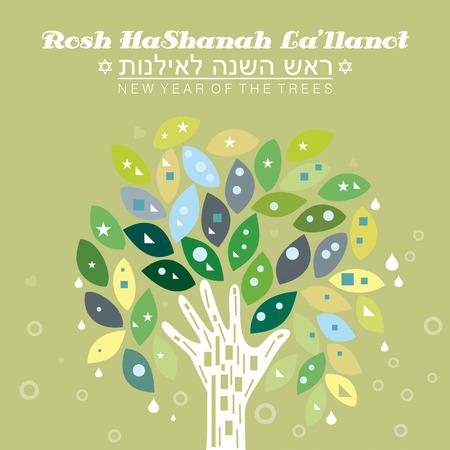 """""""Rosj Hasjana La'Ilanot, die in het Hebreeuws betekent letterlijk,"""" New Year of the Trees '. Het is ook de volksmond Turkije Bishvat Stockfoto - 51658545"""