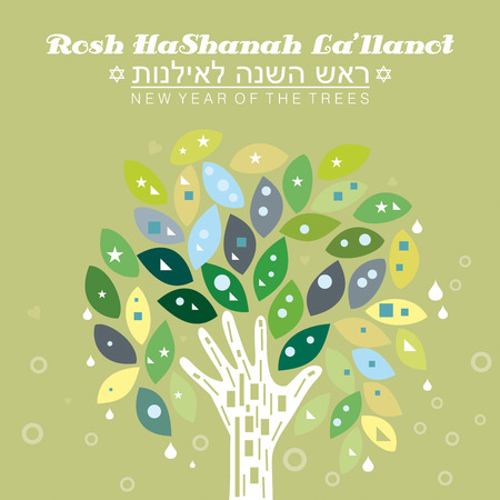 """""""謹賀新年 La'Ilanot、ヘブライ語で文字通り、「新年の木」を意味します。それはまた、一般 Tu BiShvat と呼ばれる"""