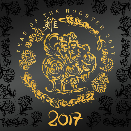 happy new year banner: Chinese New Year Greeting Card The Chinese Calligraphy translates to Rooster