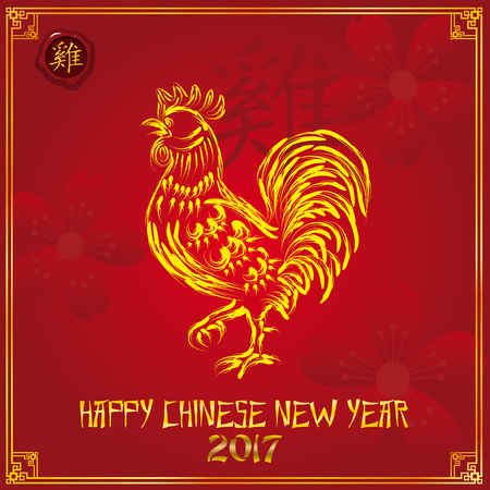 new year card: Chinese New Year Greeting Card The Chinese Calligraphy translates to Rooster