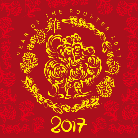 stroke of luck: Chinese New Year Greeting Card The Chinese Calligraphy translates to Rooster