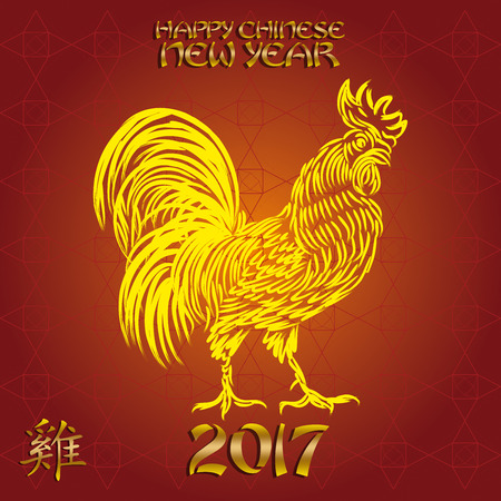 translates: Chinese New Year Greeting Card The Chinese Calligraphy translates to Rooster