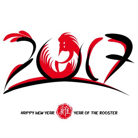 추상 중국 새 해 그림입니다. 중국 서예는 닭을 변환합니다.