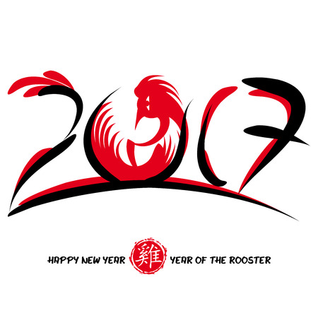 translates: An abstract Chinese New Year illustration. The Chinese Calligraphy translates to Rooster.