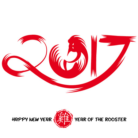 china art: An abstract Chinese New Year illustration. The Chinese Calligraphy translates to Rooster.