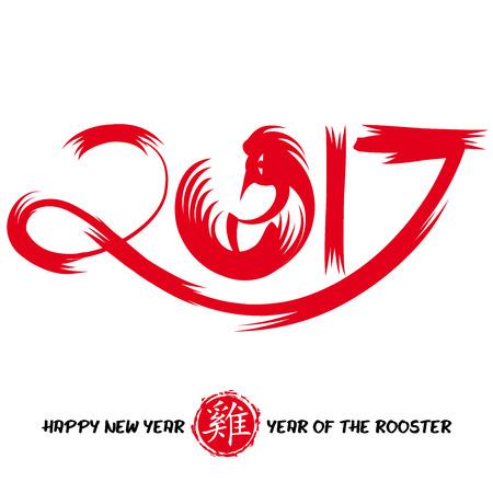 prosperidad: Una ilustración Año Nuevo chino abstracto. La caligrafía china se traduce en gallo.