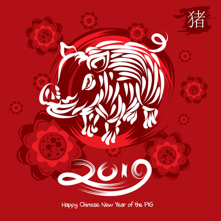 An abstract illustration of New Year of the Pig 2019 with the Chinese calligraphy meaning Pig
