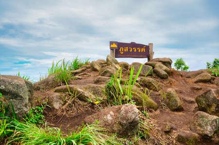 "Pusawan signpost on the top of Pusawan mountain at Maewong National Park, Thailand: TEXT TRANSLATION: ""PUSAWAN mean sea level 1,427 meters"""