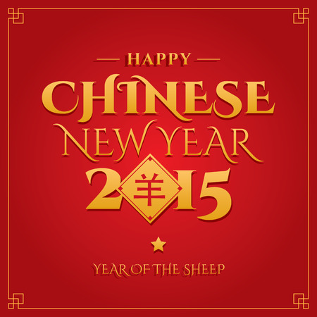celebration card: Happy chinese new year.