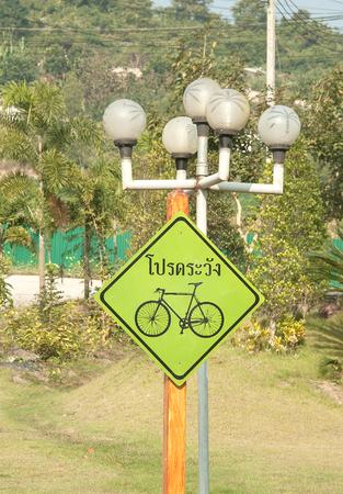 Bicycle  traffic Signs to be cautious in the garden
