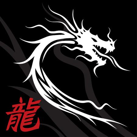 dragones: Diseño único del dragón en fondo negro con el símbolo chino del dragón Vectores
