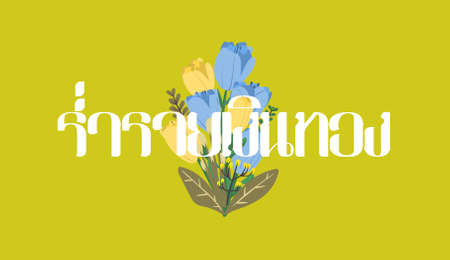 Beautiful flower on yellow background with Thai language font. Blessing for wealthy and happiness In thai language. Ilustrace