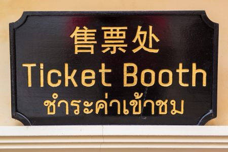 Ticket booth sign at the entrance of museum photo