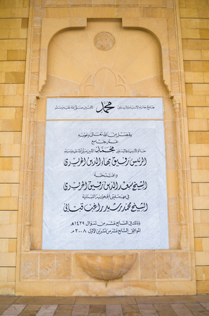 Beirut, Lebanon, April 03 - 2017: Plate of visiting guidelines from the beautiful Mosque Mohammad Al-Amin Mosque. Sajtókép