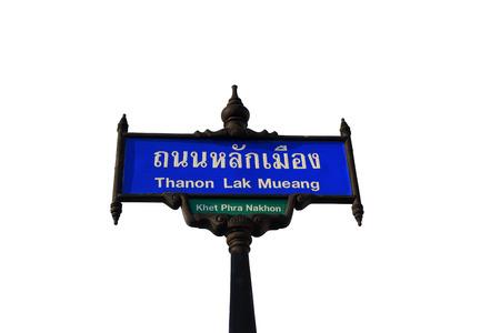 thanon: Road sign, Thanon sign, Lak Mueang road in Bangkok Thailand.