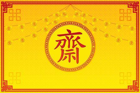Papier découpé et style artisanal du festival végétarien chinois, éléments asiatiques sur fond jaune. (La lettre chinoise signifie festival de la nourriture végétarienne) Illustration vectorielle EPS10. Vecteurs