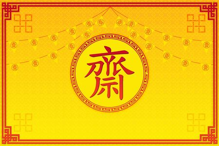 Papierschnitt und Handwerksstil des chinesischen vegetarischen Festivals, asiatische Elemente auf gelbem Hintergrund. (Der chinesische Buchstabe ist gemeines vegetarisches Nahrungsmittelfestival) Vektorillustration EPS10. Vektorgrafik
