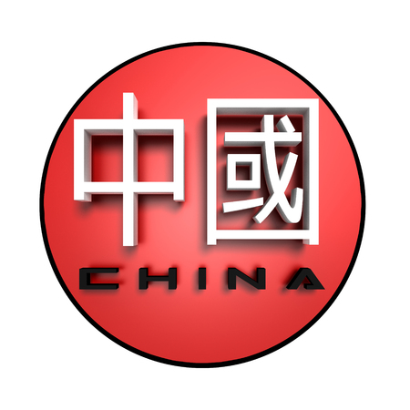 China 3D,text white,white background. Archivio Fotografico - 111022020