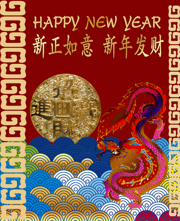 Chinese New Year Card Gold Dragon on Gold Wave chinese wording for happy new year  photo