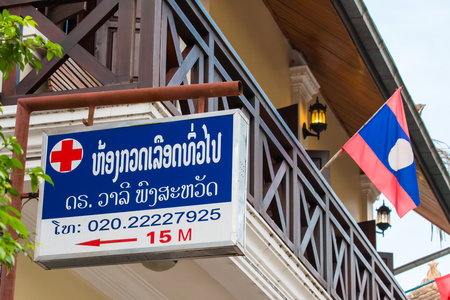 colonial building: LUANG PRABANG,LAOS - 12 APRIL 2015 : Colonial building style still in Louang Phabang, The old capital of a country,Center of traditions,buddhist religious and country of world heritage.Louang Phabang is celebrated of tourist.