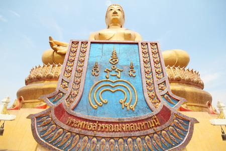 singburi: Pikul Thong temple, Singburi Thailand Stock Photo