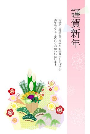 sho chiku bai: New Years postcard image Illustration
