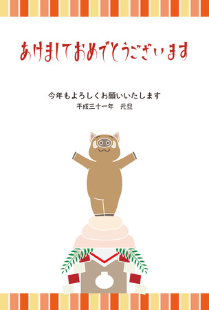 New year card with boar and kagami-mochi.