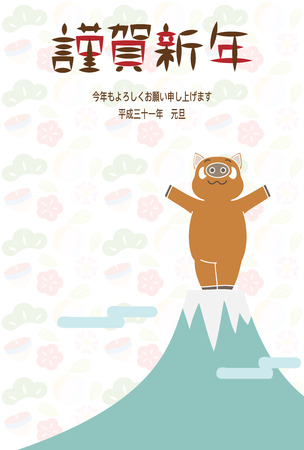 New year card with boar and Mount Fuji.