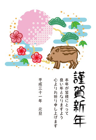 New years card image of wild boar and shochikubai and Japanese pattern.  Japanese sentence translation: Happy New Year. Last year was very indebted. Thank you again this year. Illustration