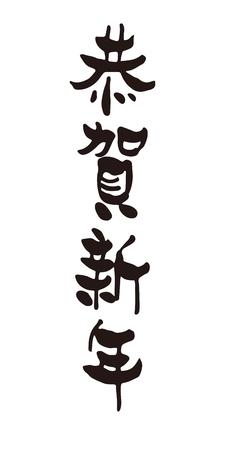 Brush character kyoga shin-nen  Japanese characters are Happy New Year