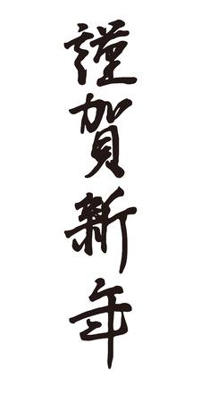 Brush character kinga shin-nen  Japanese characters are Happy New Year