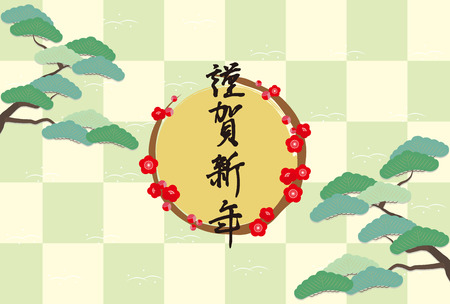 Pine tree and plum blossoms and checkerboard yearly image.Japanese characters are